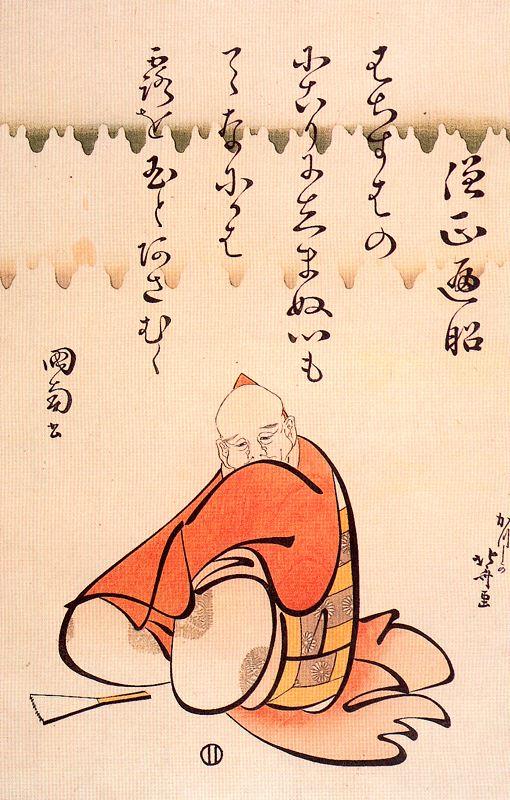 Ariwara no Narihira, 1810