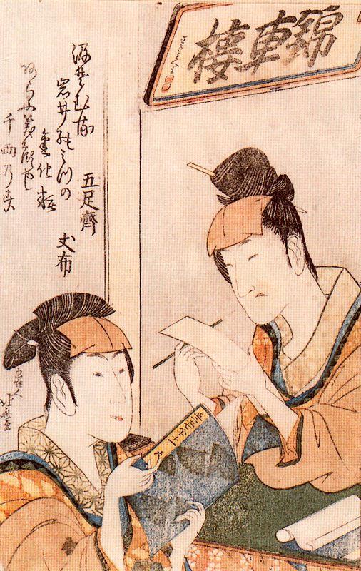 Due attori di kabuki, 1805